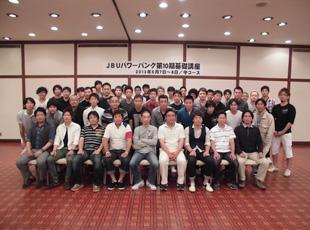 JBUパワーバンク第10期基礎講座<報告書>
